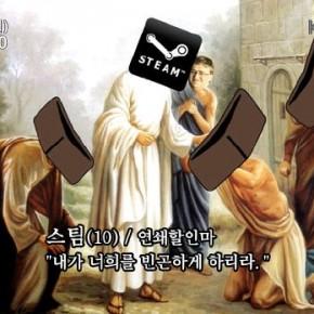 연쇄할인마 스팀 연말세일