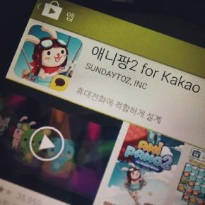 애니팡2 출시 - 잠깐만 맛보기(리뷰)