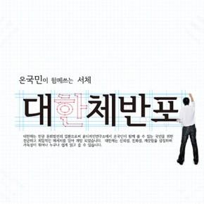 윤디자인 대한체반포 무료 폰트 배포